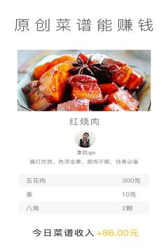 网上厨房菜谱
