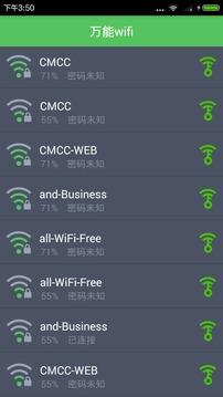 WIFI连网小工具