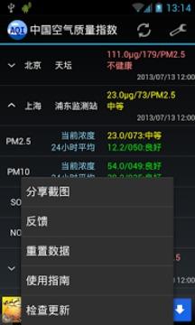 中国空气质量指数