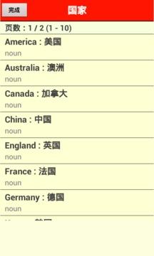 香港小学二年级尖子发声英语学习机 (词汇集)