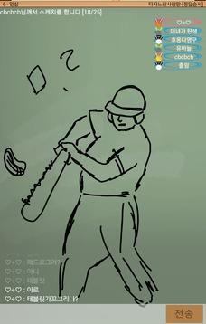 Sketch Quiz (我来画你来猜)