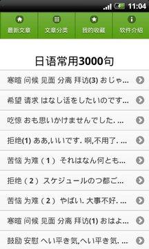 日语口语入门