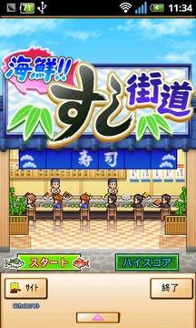 海鲜寿司街 日文版