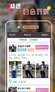 快约爱(不闲聊,直接约) 安卓版 5.4.8 - 快乐无极
