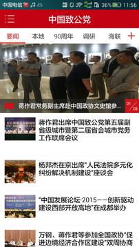 中国致公党