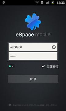 eSpace 2.0