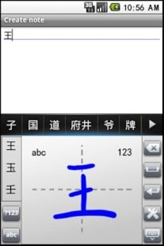 汉王行云手写输入法