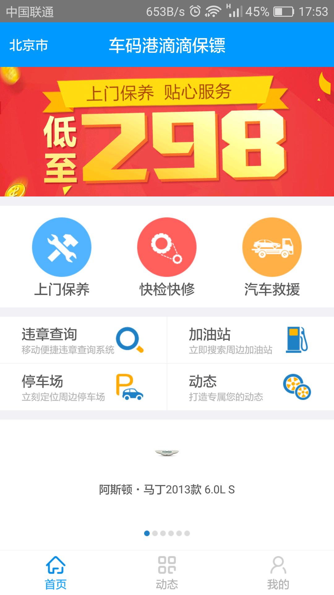 301次下载  |  17mb 使用pp助手汽车维修保养洗车 车码港滴滴保镖app