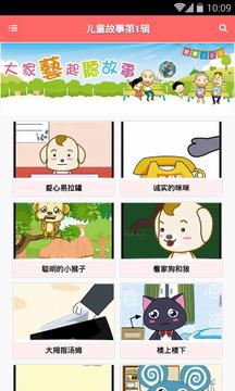 儿童故事动画版