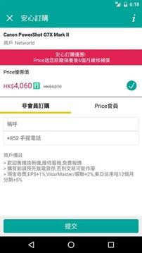 香港价格网