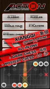 中国象棋HD