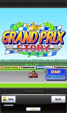 大奖赛的故事