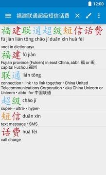 瀚评汉英词典 (Hanping Chinese Lite)