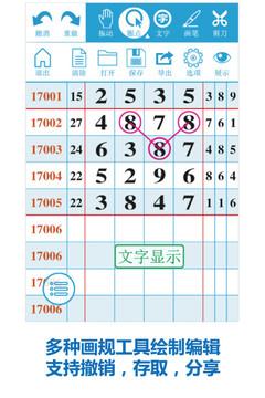 算局七星彩奖表V1.3.0