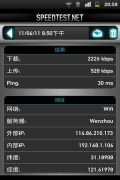 手机网络测速工具
