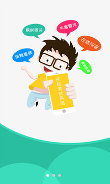 在线考试系统下载_在线考试系统手机版下载_