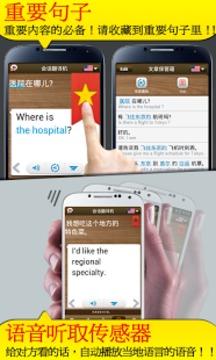TS会话翻译机