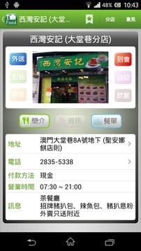 食在澳门 Macau Food