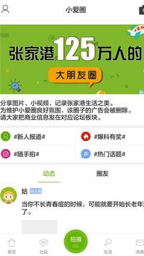 张家港爱上网
