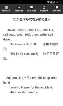 英语语法速查手册