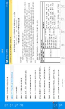 会计移动课堂HD—会计从业资格考试