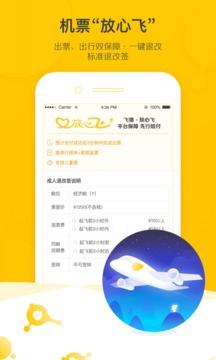 飞猪-酒店机票火车票预定助手