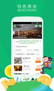 青芒果订酒店