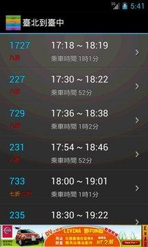 台湾高铁时刻表