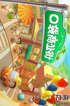 口袋商业街中文版