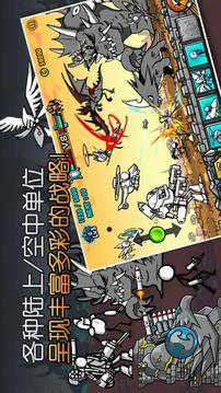 卡通战争2游戏