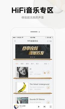 【2020-03-25】安卓酷我音乐 9.3.1.1 去广告SVIP破解版 By:耗子