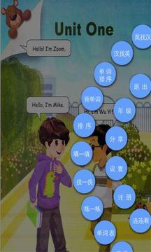 人教版小学英语三年级上点读软件