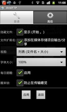 FTP管理器