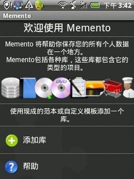 个人助理 Memento Database