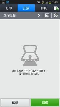 三星MobilePrint