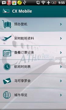 国泰航空手机服务