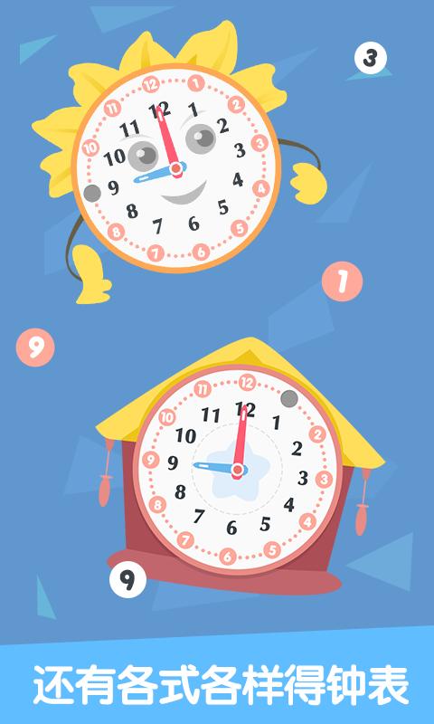 08mb 官方 儿童益智早教游戏 聪明的宝宝守时,修钟两不误!