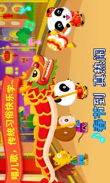 宝宝过春节(益智认知)