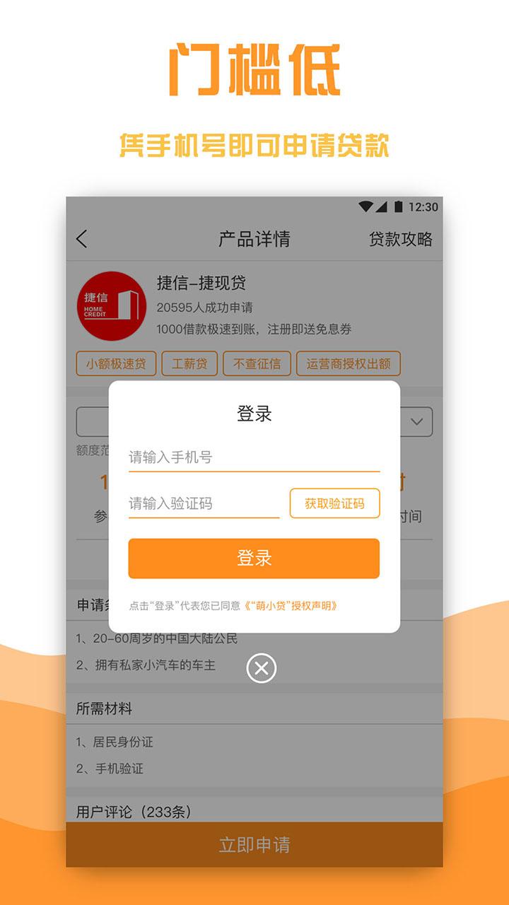 微盟贷款王下载2017安卓最新版_微盟贷款王手机官方版