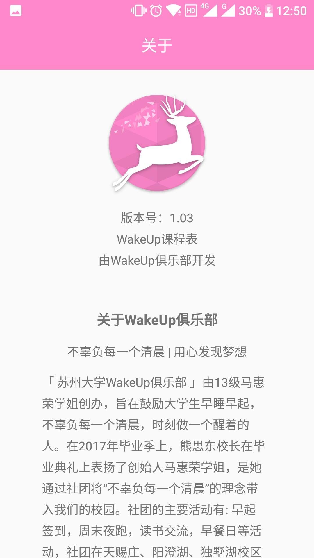 wakeup课程表