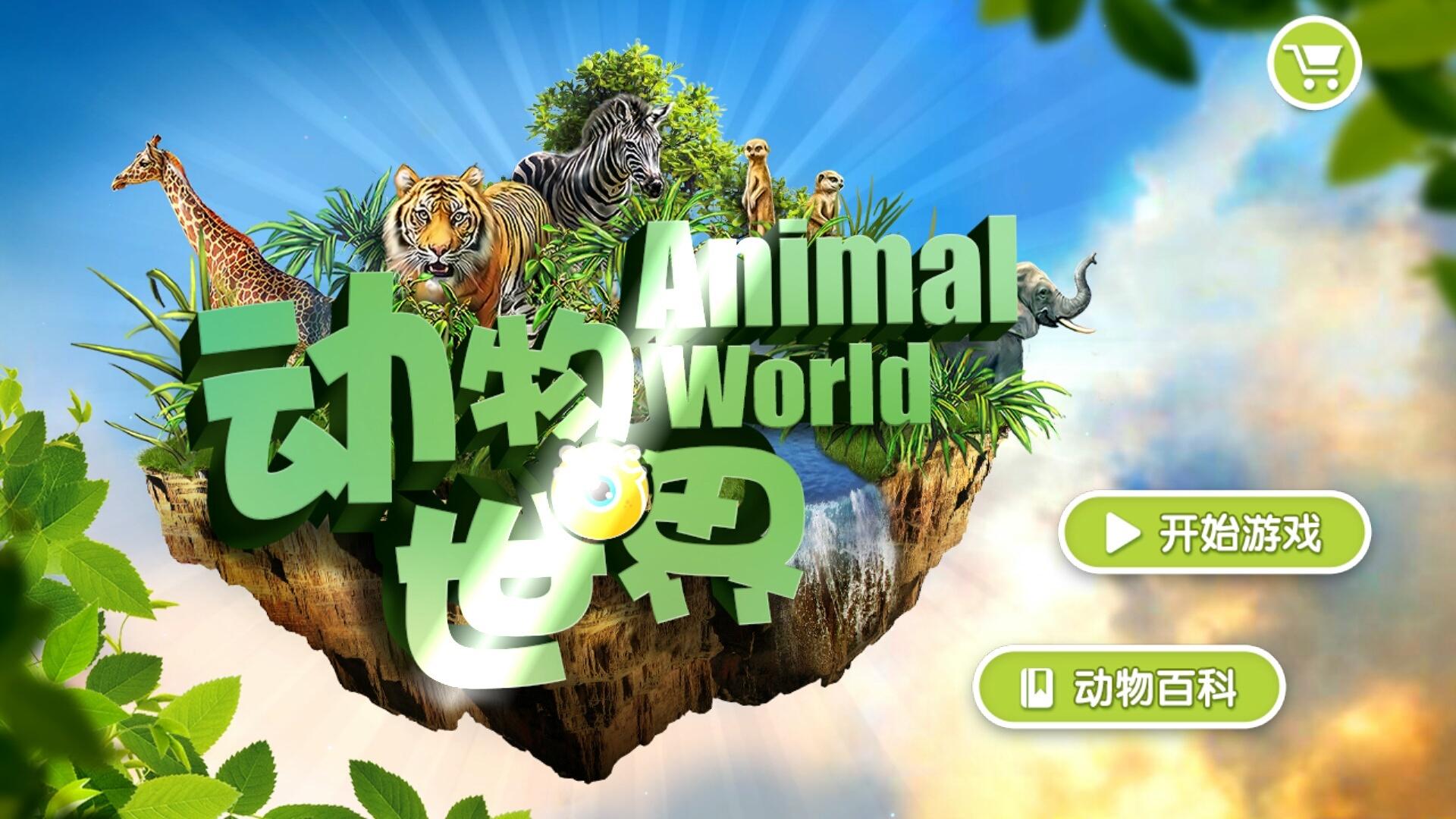 动物世界下载