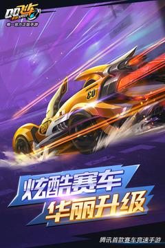 QQ飞车(腾讯十年经典3D赛车游戏) 1.4.1.10182