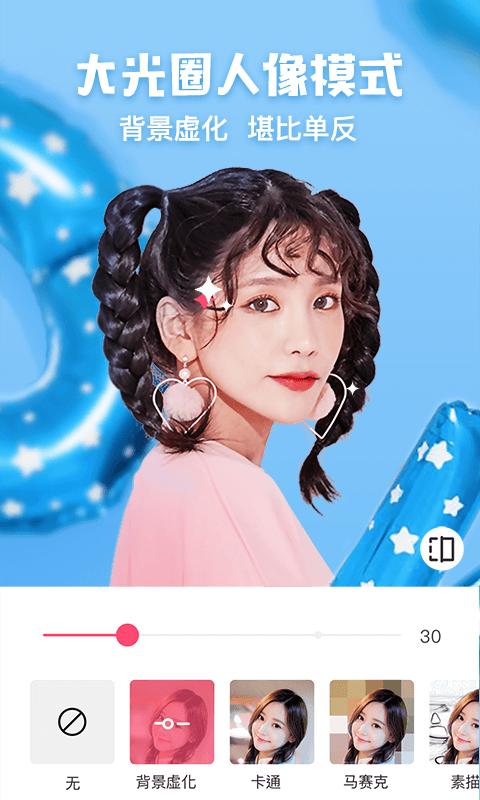 28mb 官方 使用pp助手秀秀美颜卖萌照 花椒相机-动态贴纸 美颜自拍