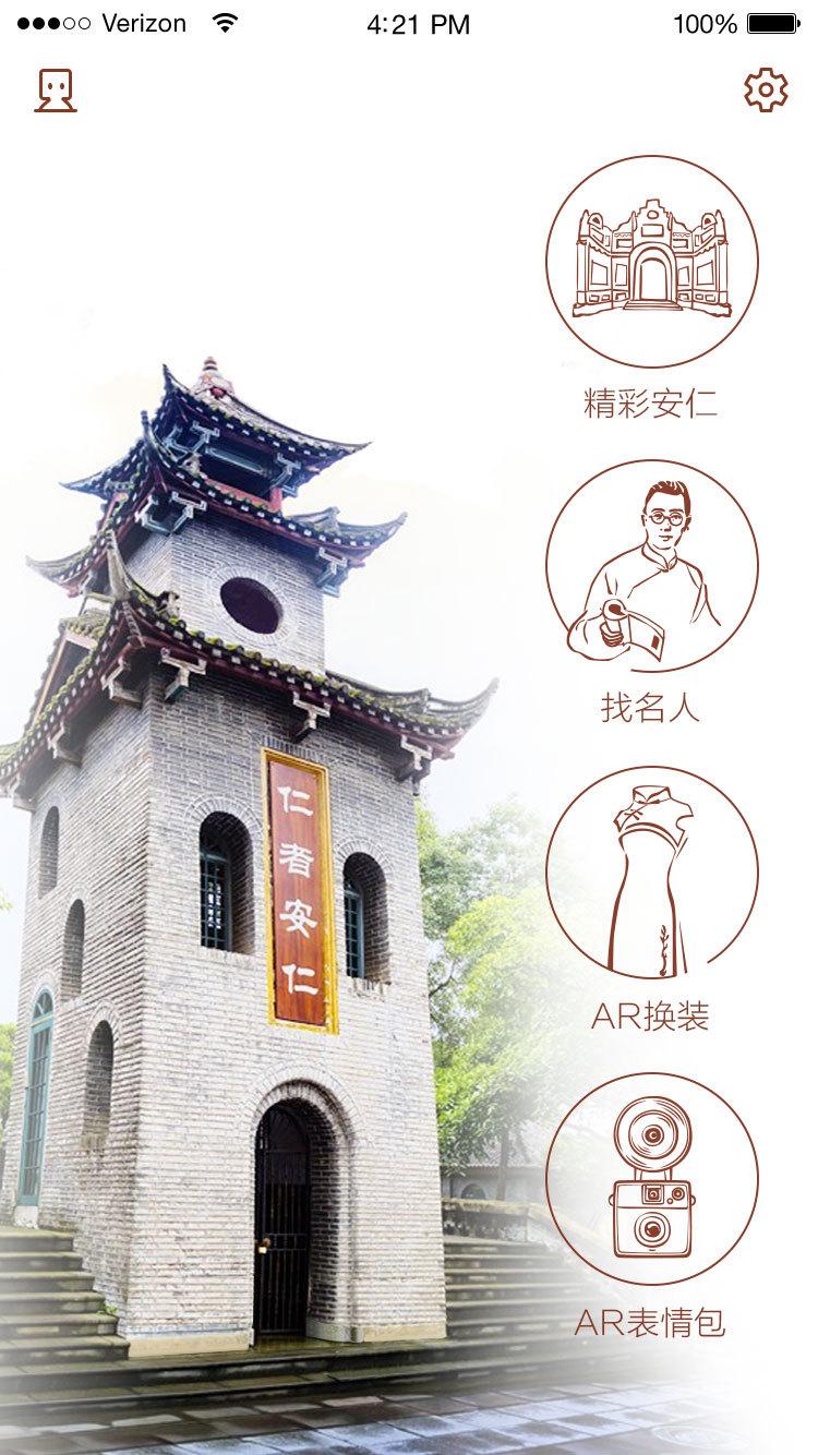 安仁·华侨城图片