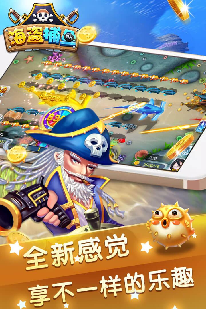 1mb 官方 探索海底世界的乐趣 海盗捕鱼是一款为玩家精心准备的休闲