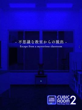 CUBICROOM2-roomescape-下载皇帝传王朝凤羽之游戏攻略图片