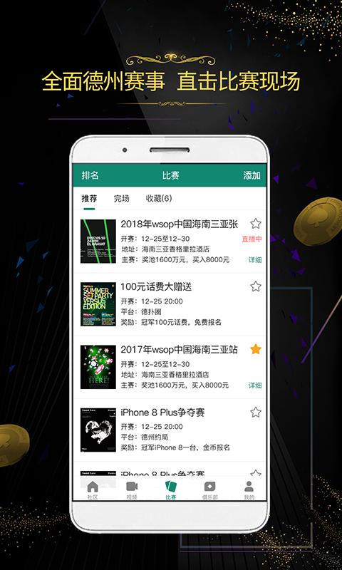 德州客是一款服务于广大德州扑克爱好者的德州扑克社区app.