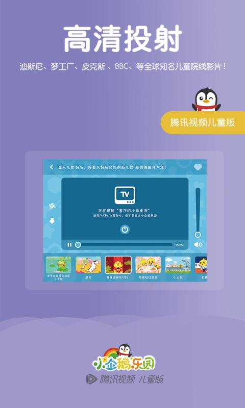 """13mb 官方 宝宝的早教助手 """"小企鹅乐园""""是腾讯公司为中国的小朋友们"""