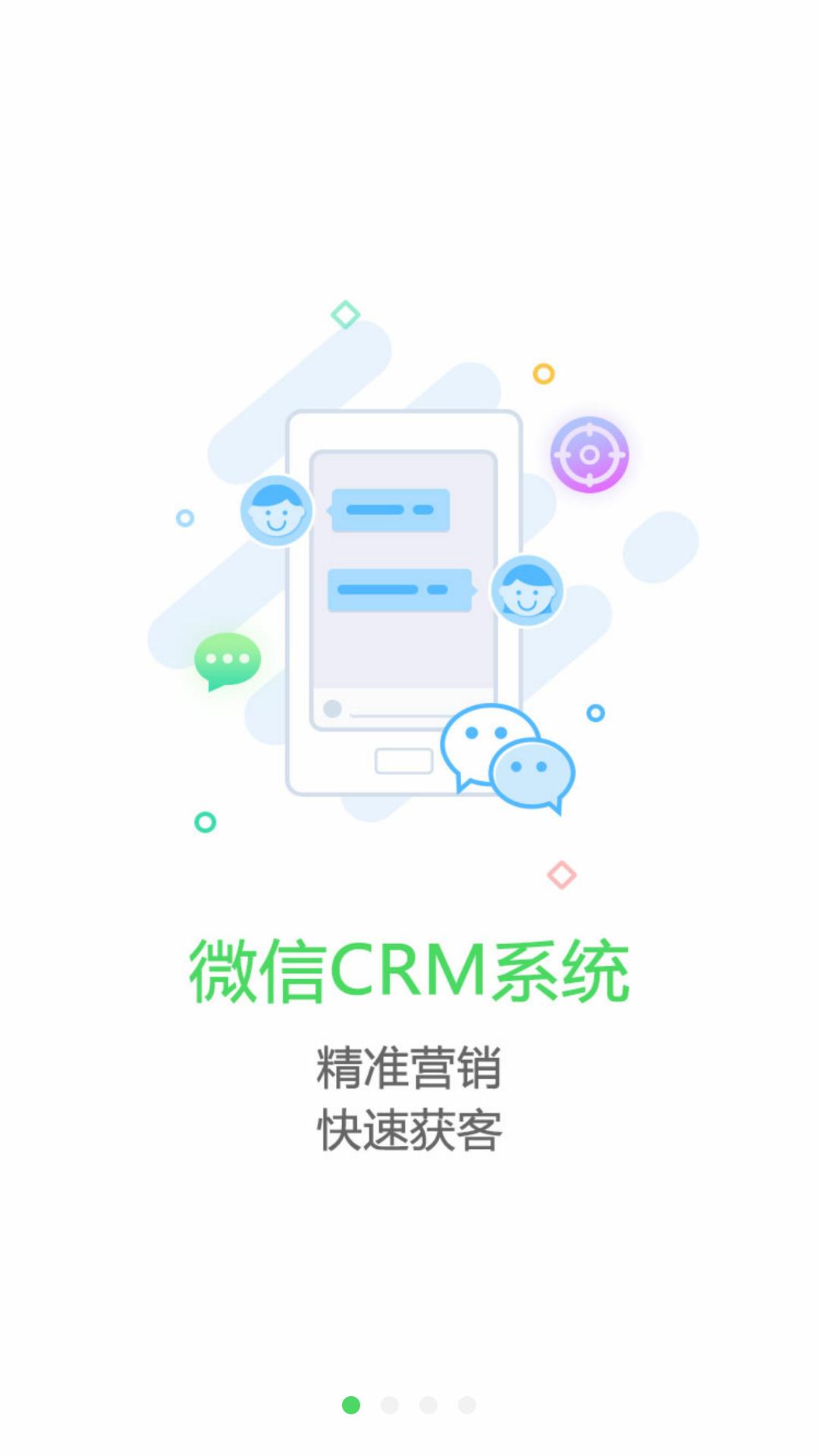 奇丰汽车销售crm主要功能包括: 1,任务推送 2,客户管理 3,销售看板 4