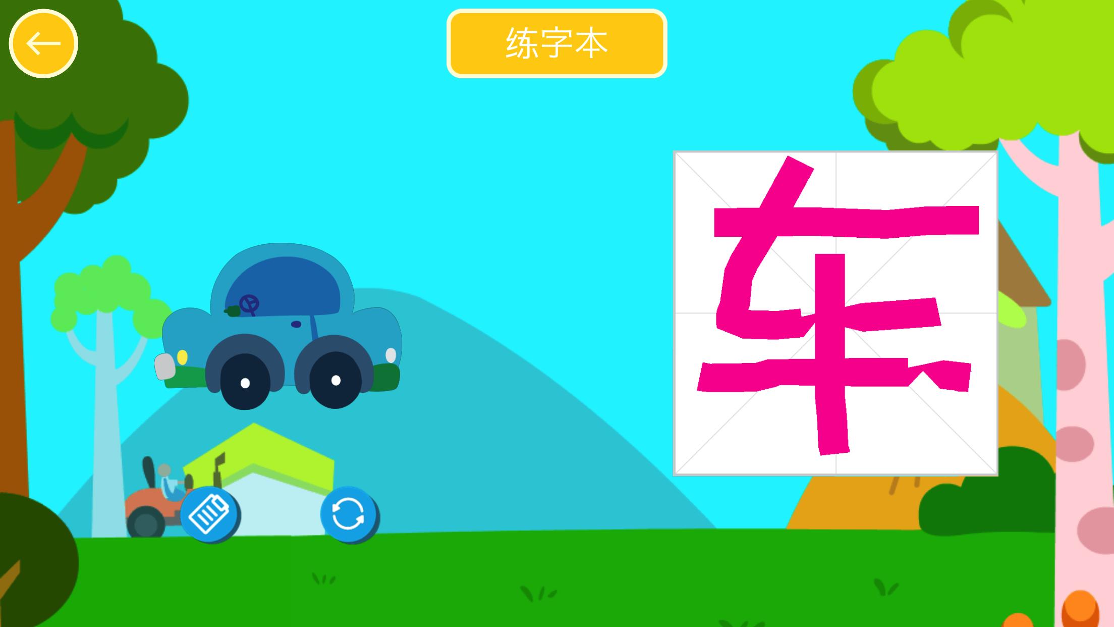 儿童普通话海报